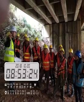 貴州東郊大橋開槽